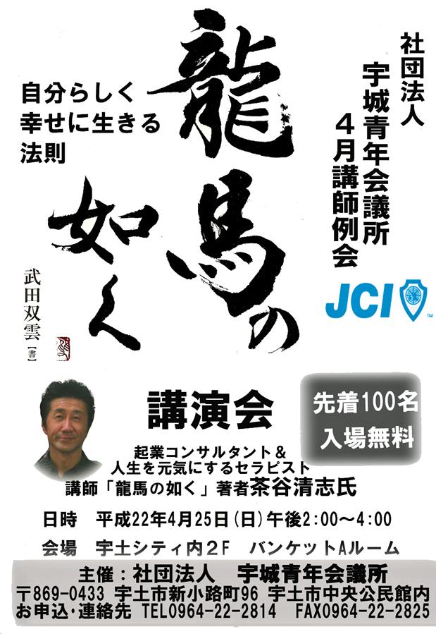 4月例会チラシ-最終版.jpg