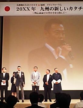 九州地区フォーラム.JPG